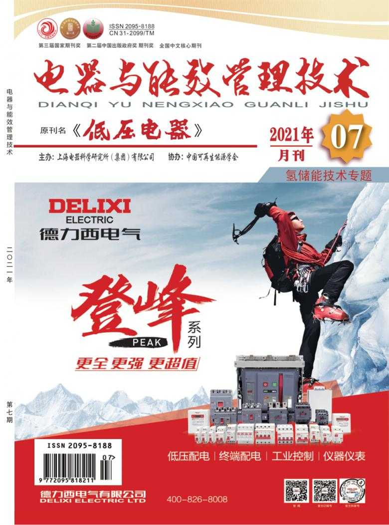 电器与能效管理技术杂志
