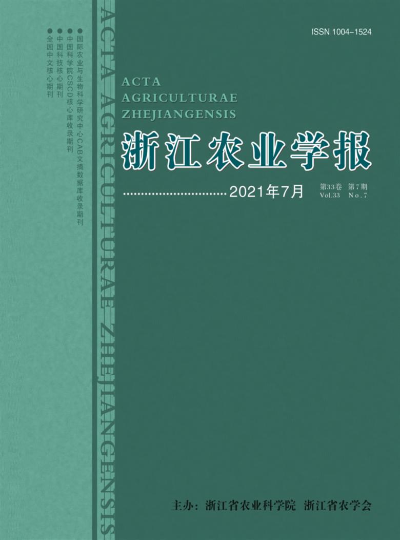浙江农业学报杂志