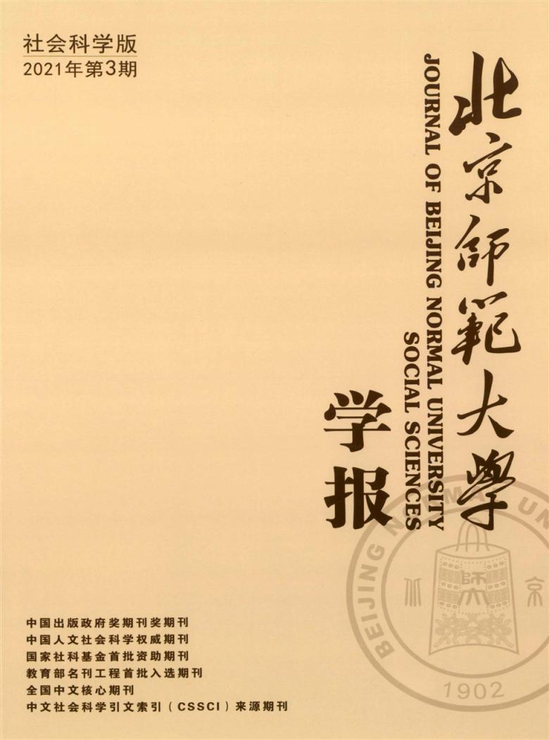 北京师范大学学报杂志