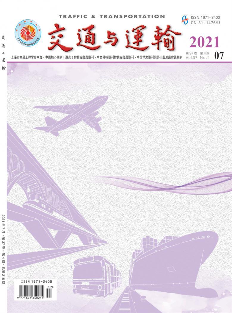 交通与运输杂志