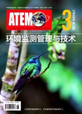 环境监测管理与技术杂志