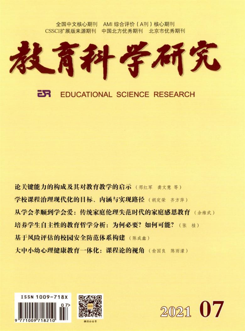 教育科学研究杂志