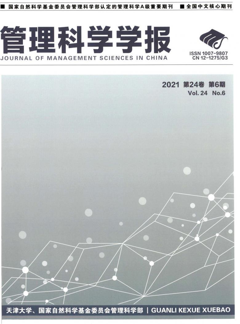 管理科学学报杂志