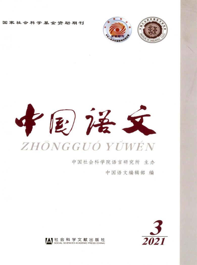 中国语文杂志