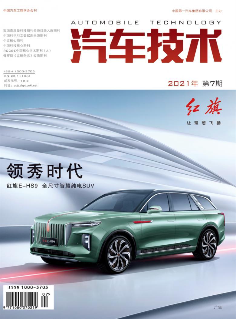 汽车技术杂志