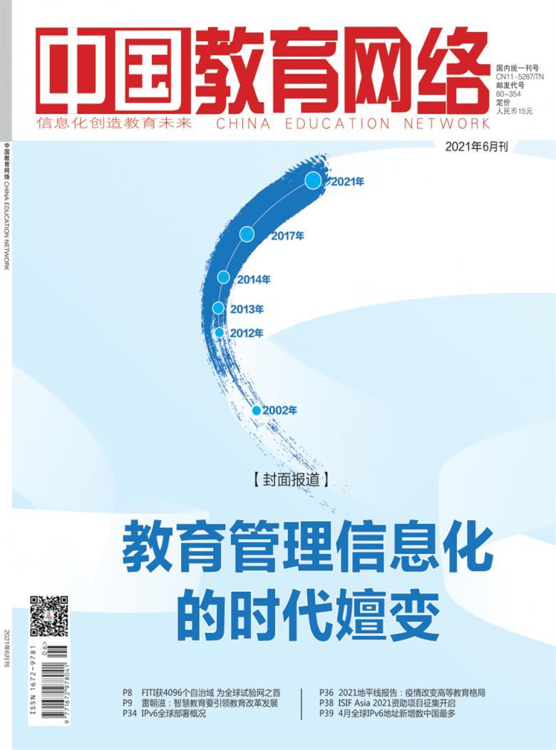 中国教育网络杂志