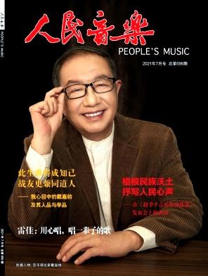 人民音乐杂志
