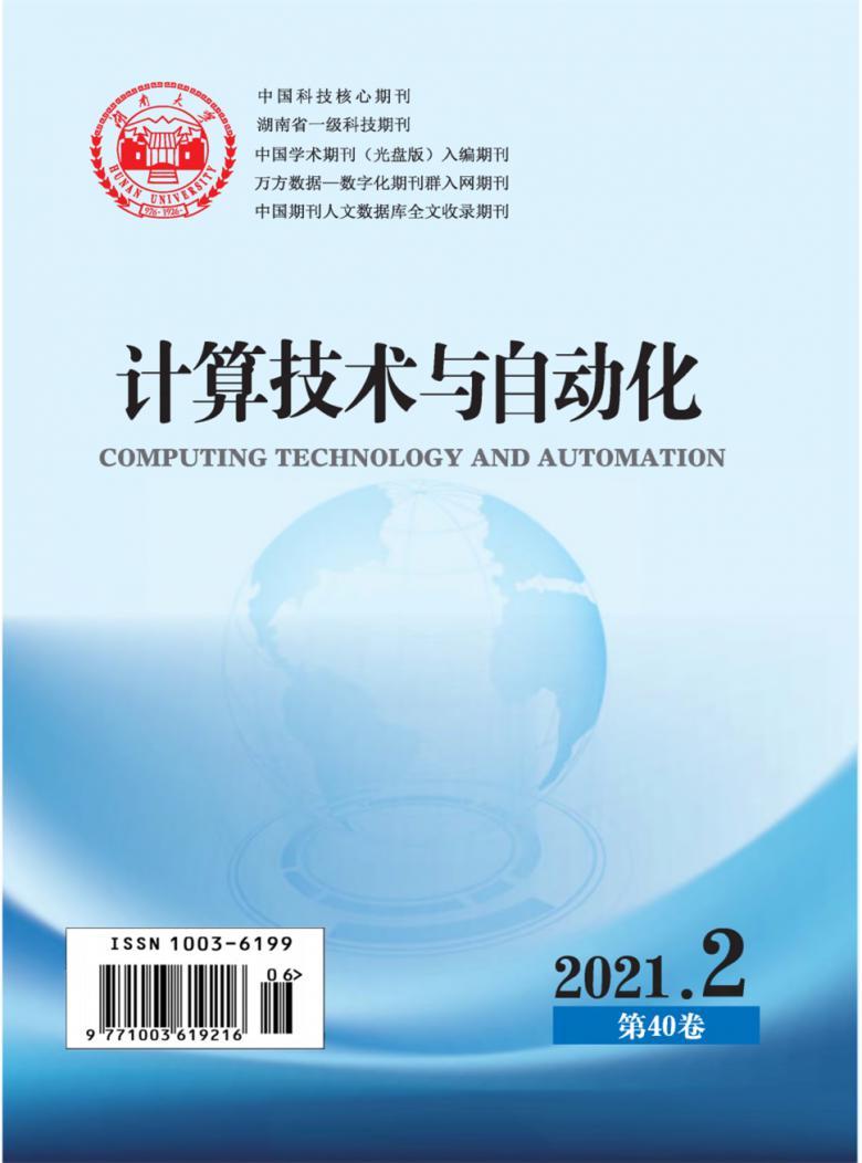 计算技术与自动化杂志