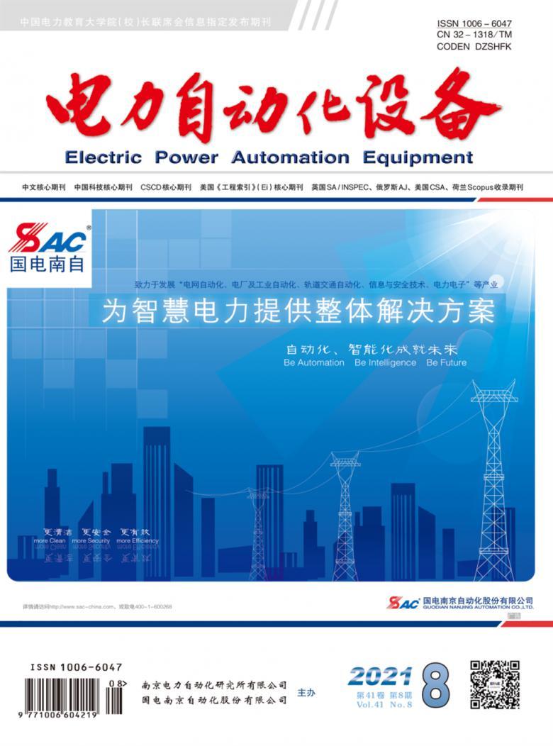 电力自动化设备杂志