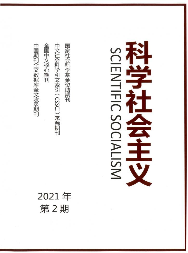 科学社会主义杂志