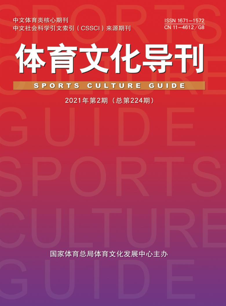 体育文化导刊杂志