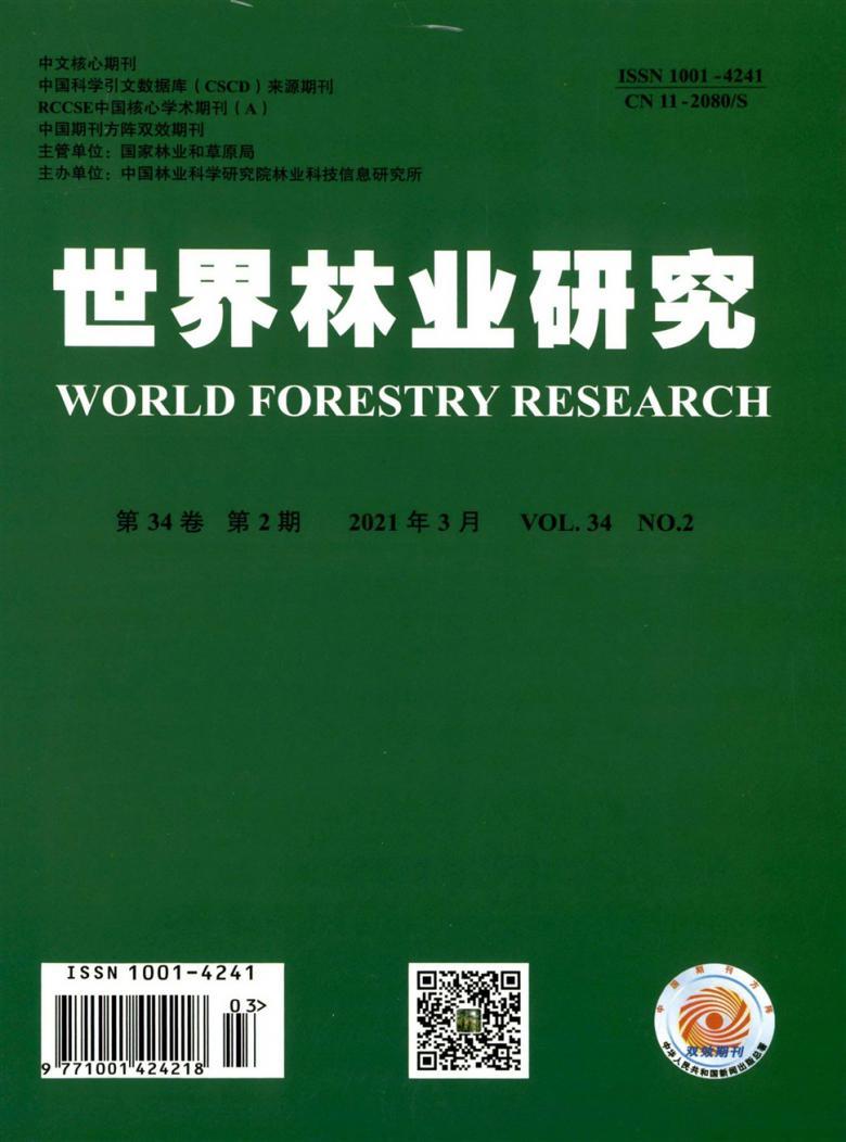 世界林业研究杂志