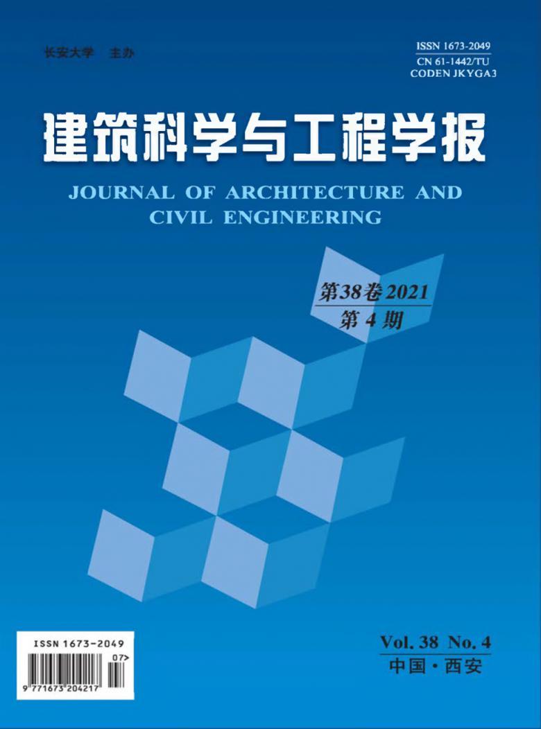 建筑科学与工程学报论文