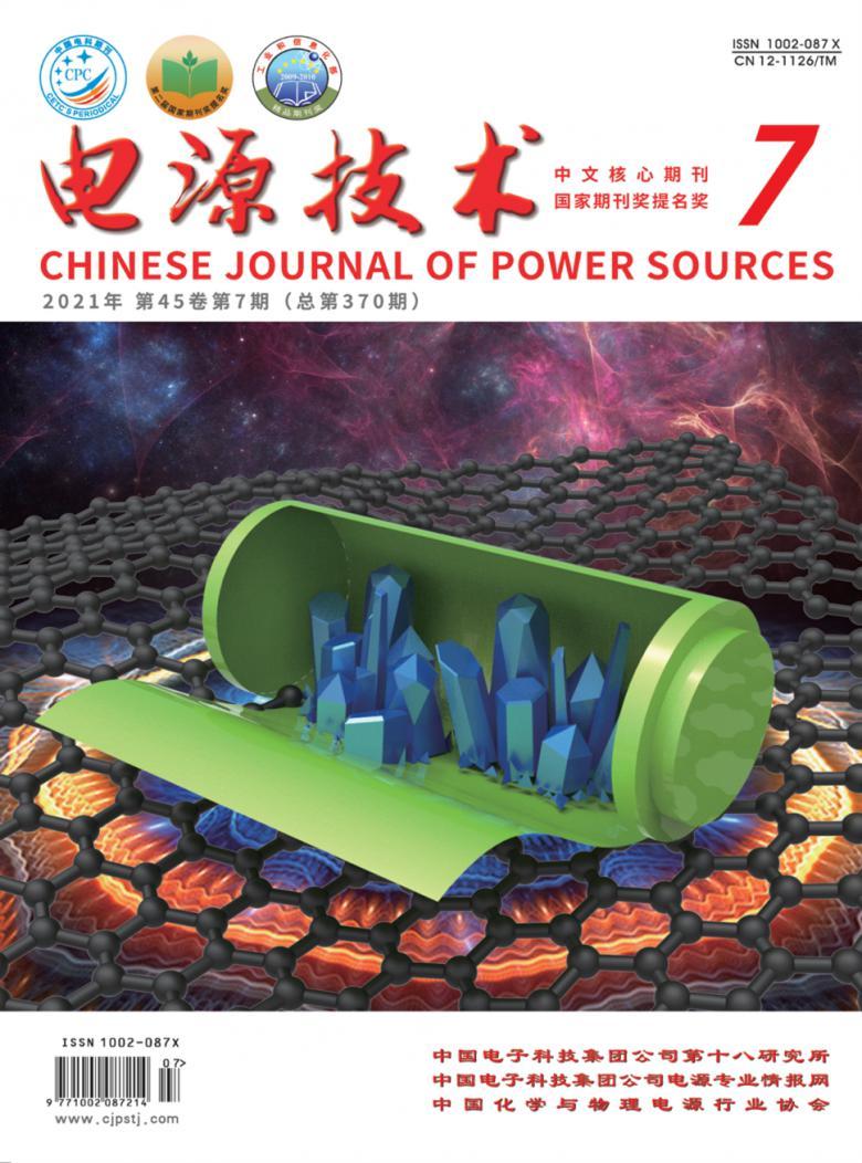 电源技术杂志