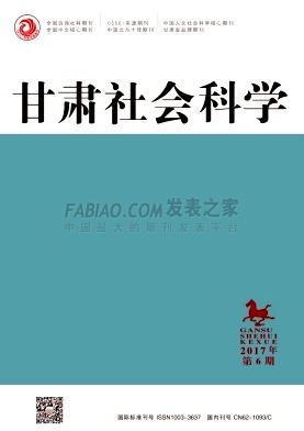 甘肃社会科学杂志