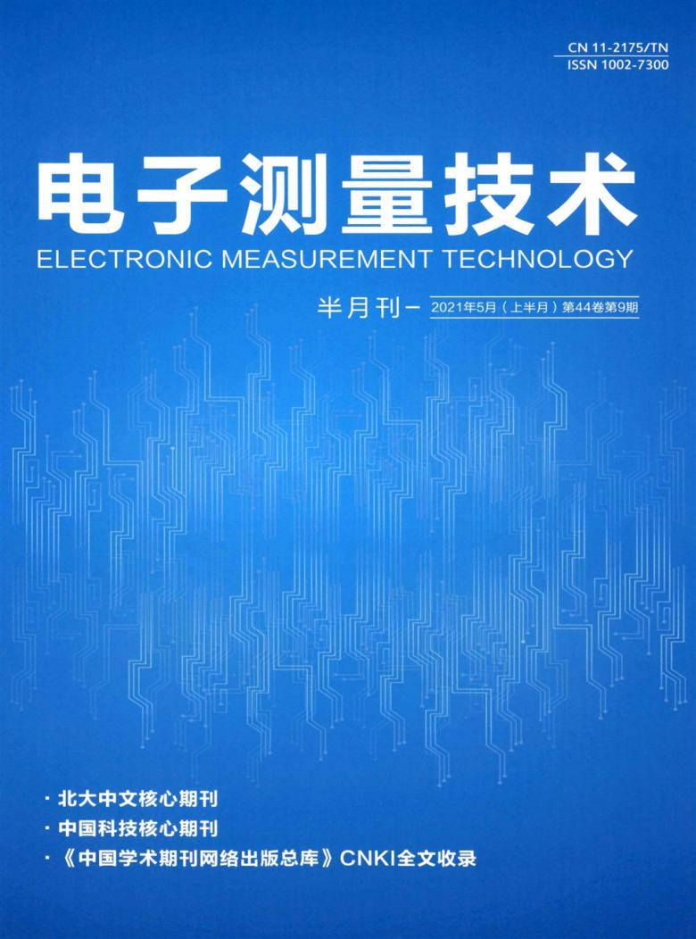 电子测量技术杂志