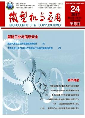 微型机与应用杂志