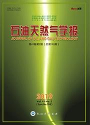 石油天然气学报杂志