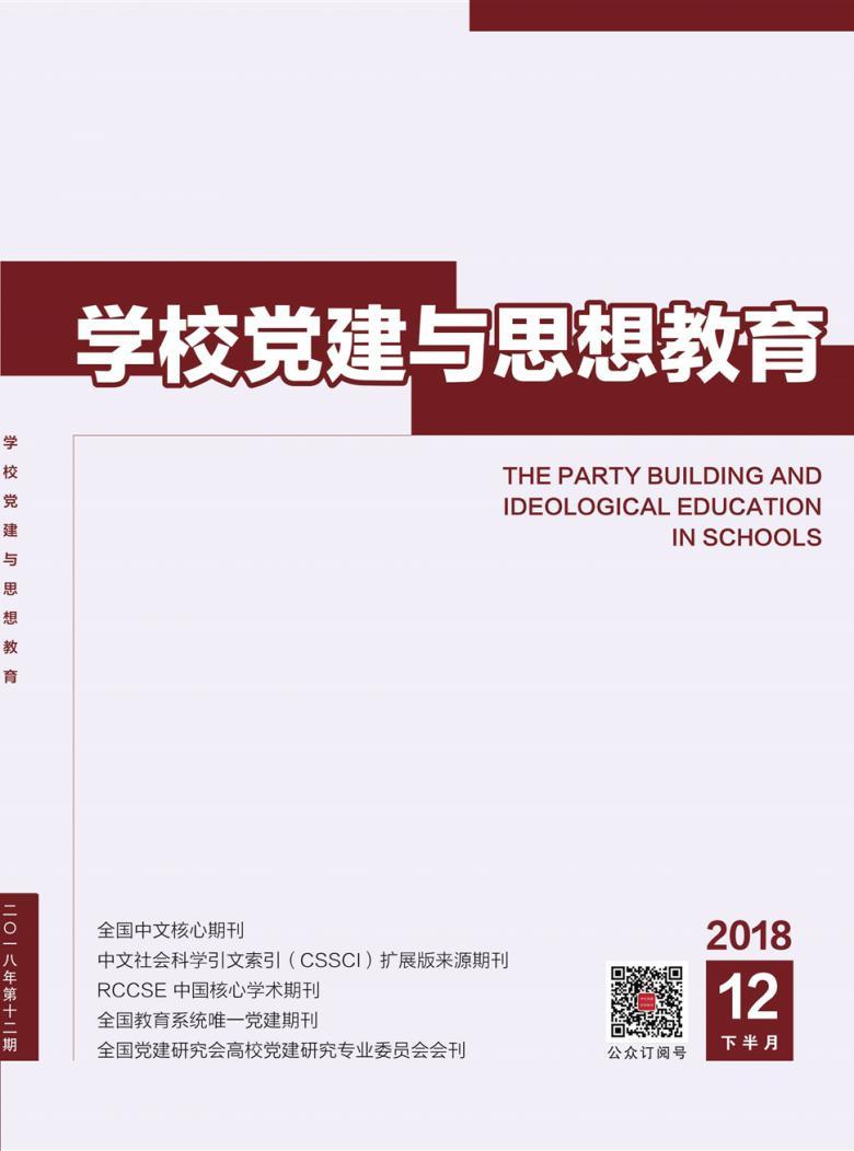 学校党建与思想教育杂志
