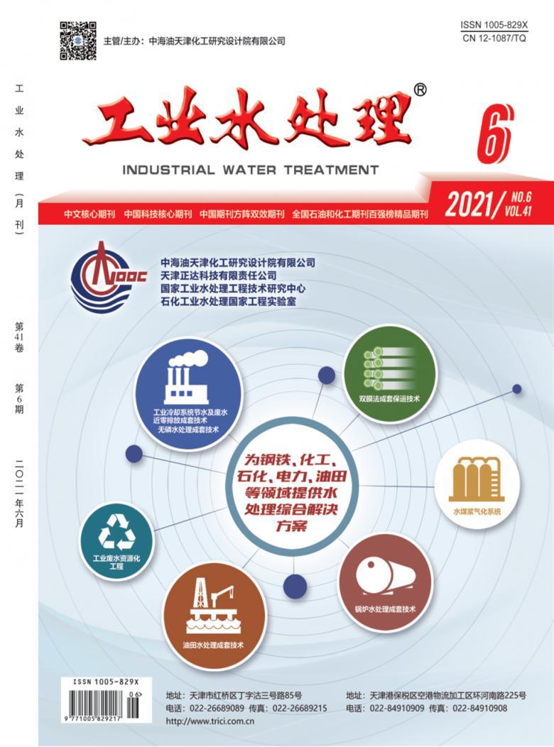 工业水处理杂志