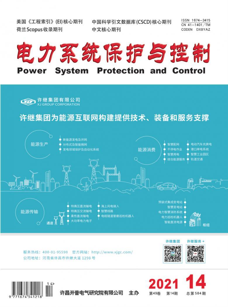 电力系统保护与控制杂志