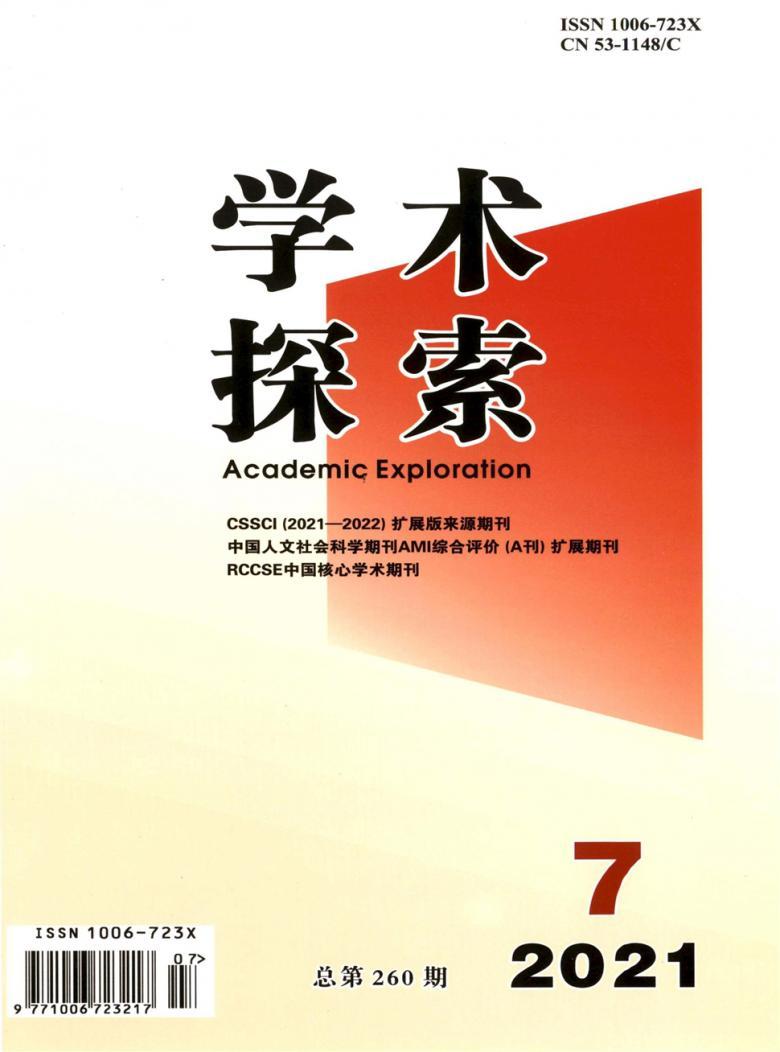 学术探索杂志