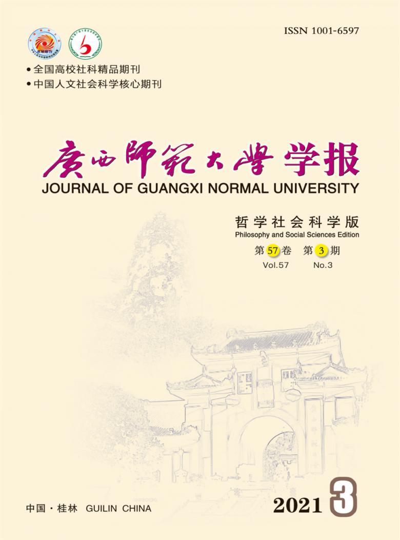 广西师范大学学报杂志