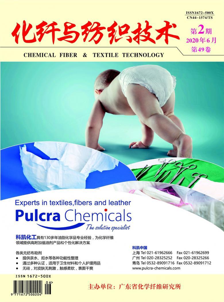 化纤与纺织技术杂志