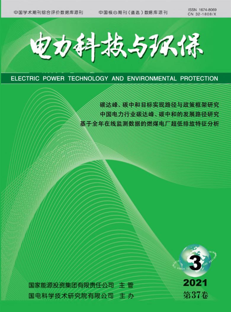 电力科技与环保杂志