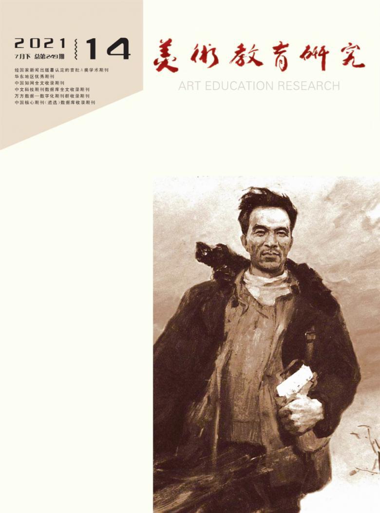 美术教育研究杂志