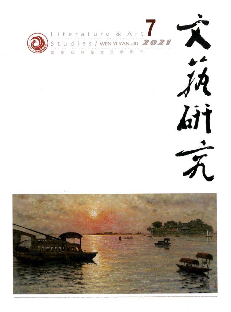 文艺研究杂志