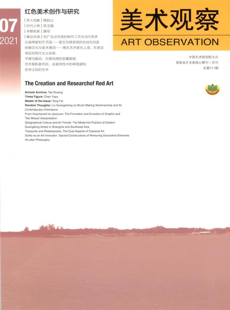 美术观察杂志