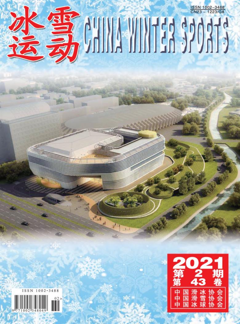 冰雪运动杂志