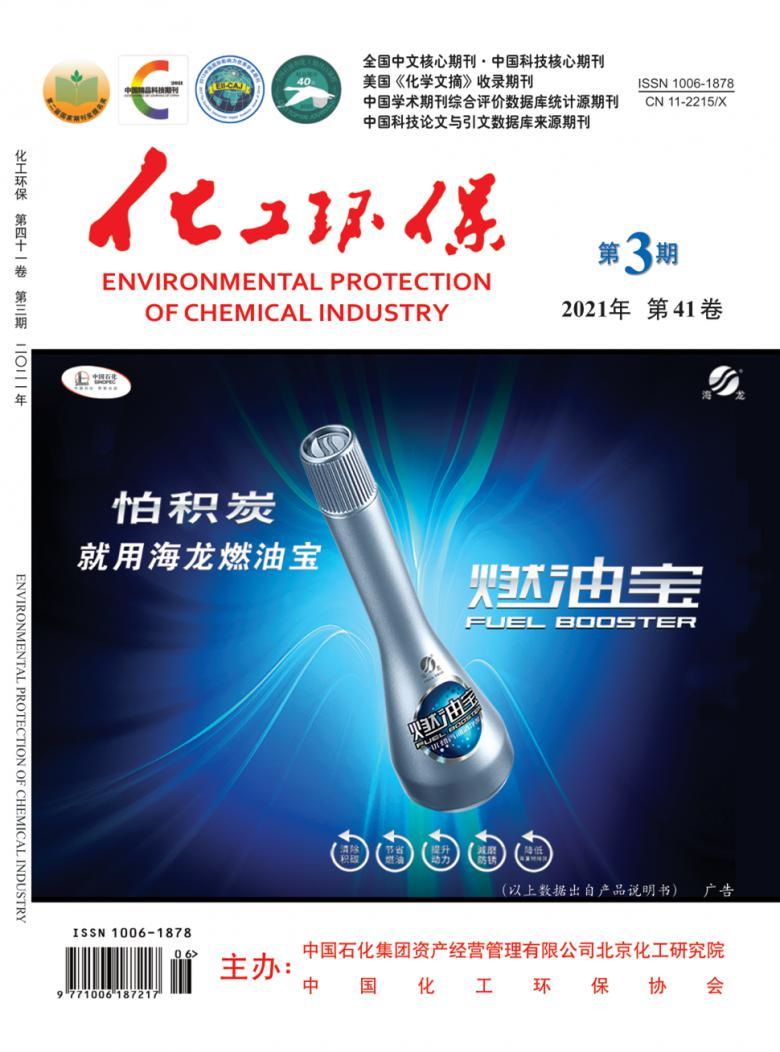 化工环保杂志