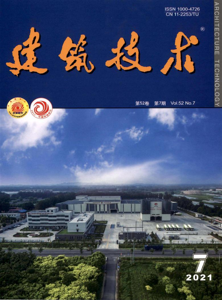 建筑技术杂志