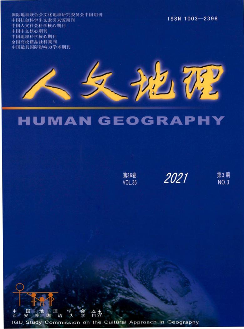 人文地理杂志