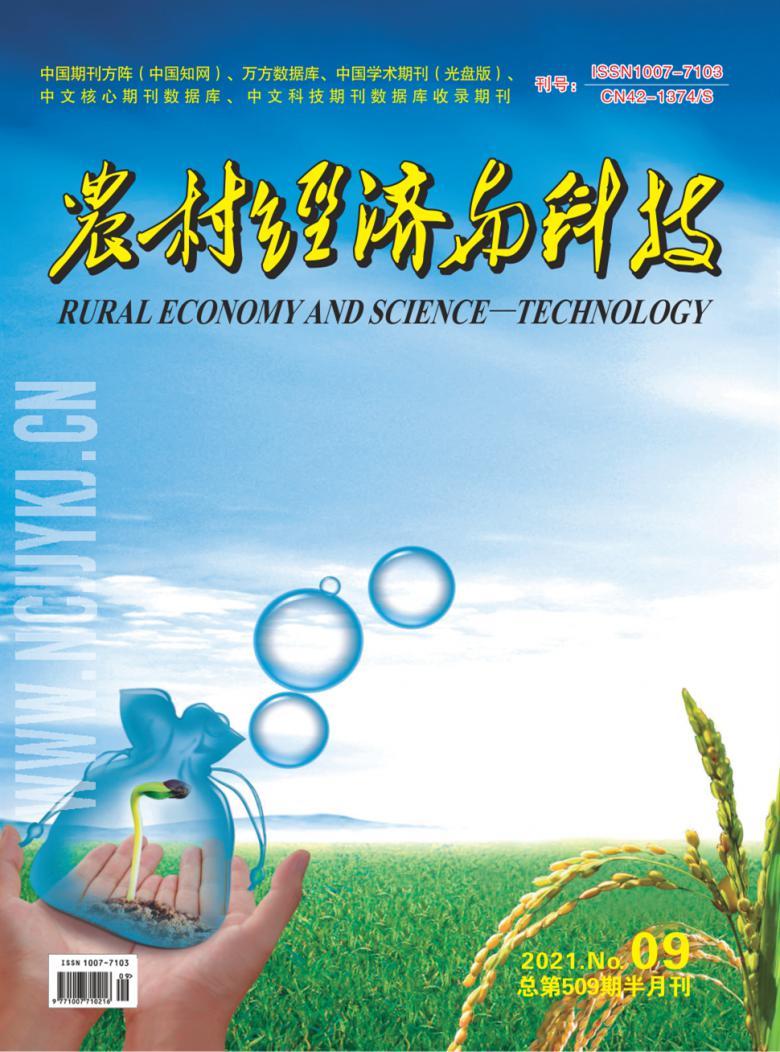 农村经济与科技杂志