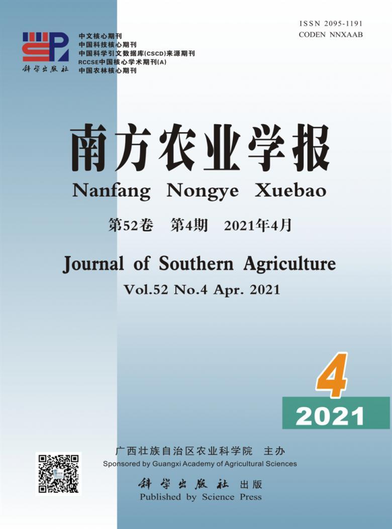 南方农业学报杂志