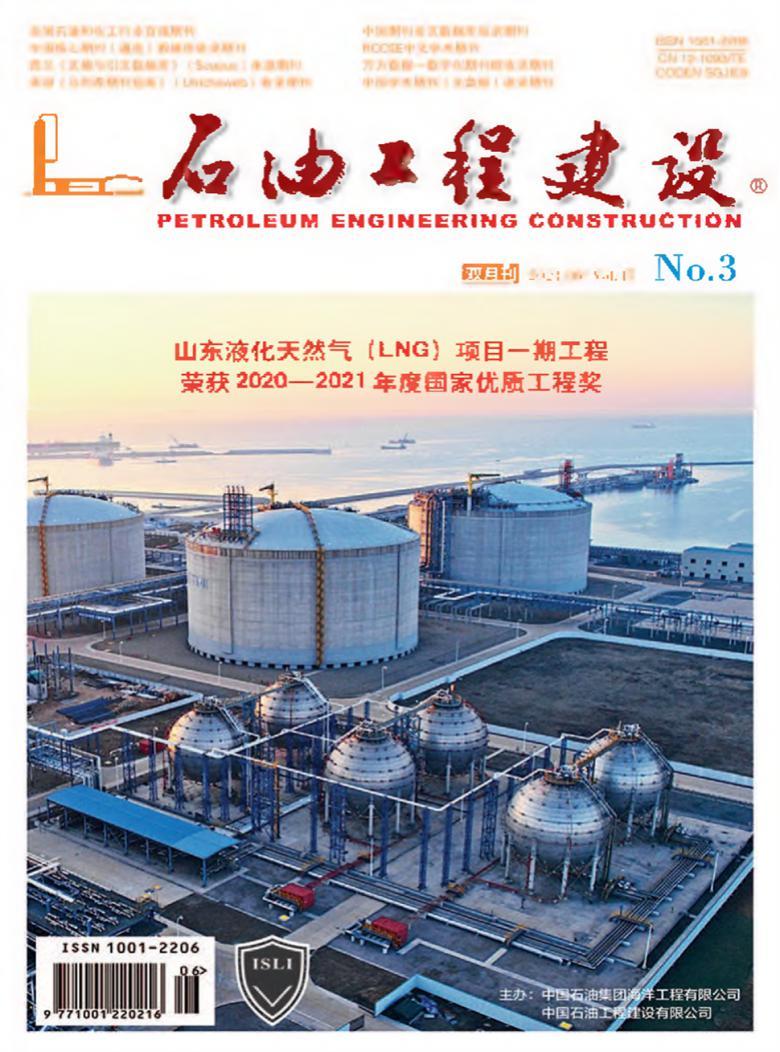 石油工程建设杂志