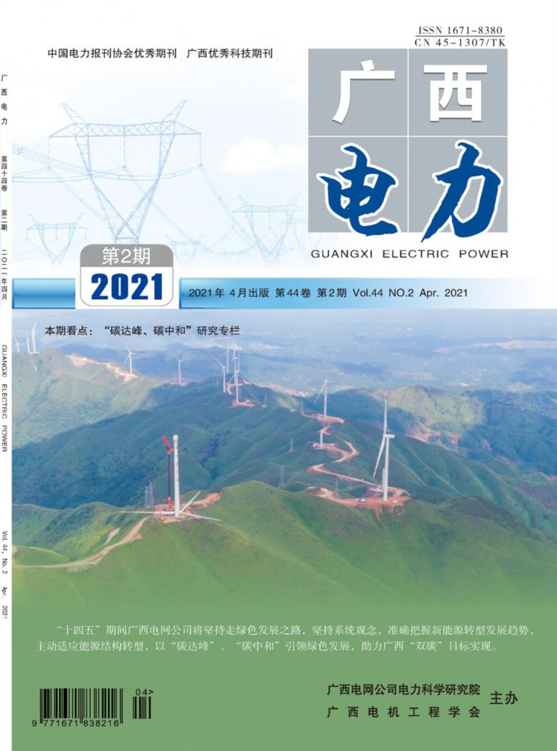 广西电力杂志