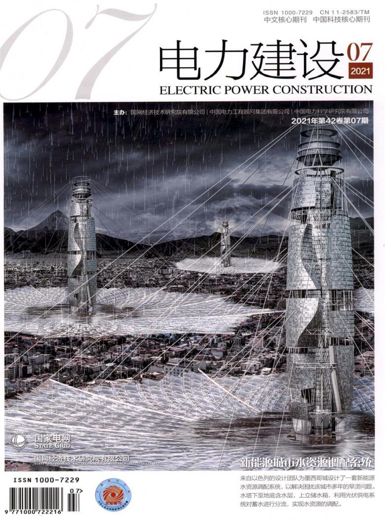 电力建设杂志