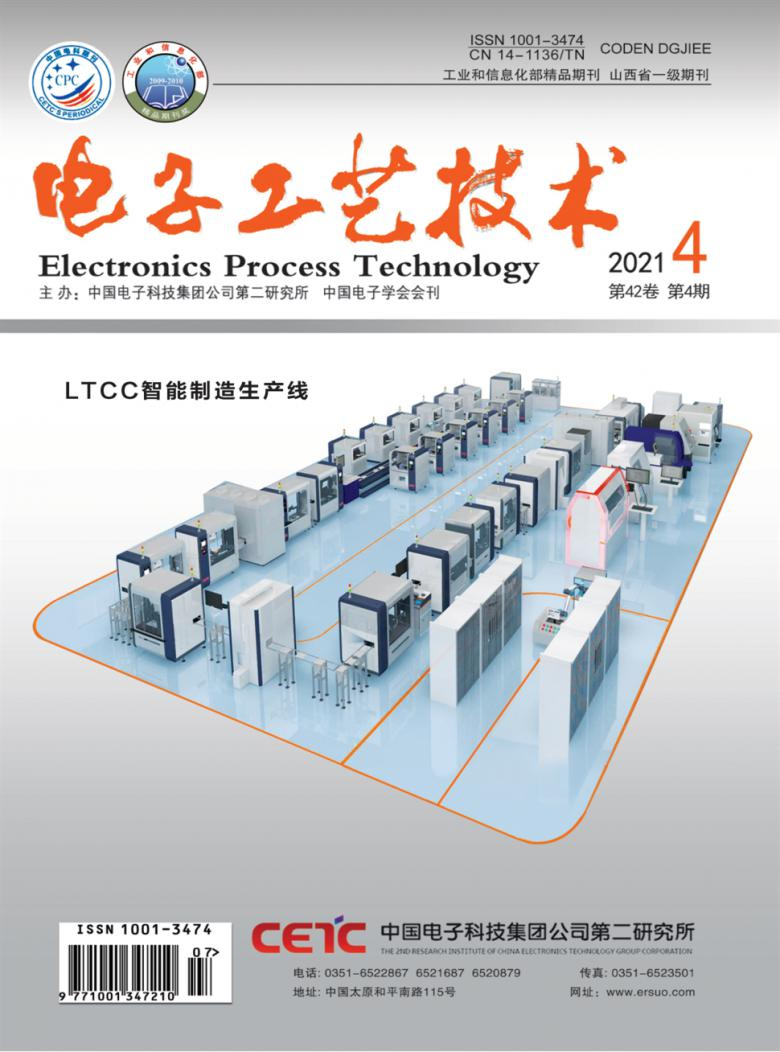 电子工艺技术杂志