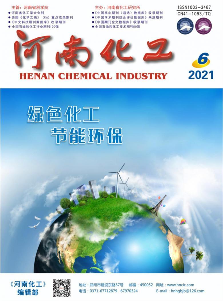河南化工杂志