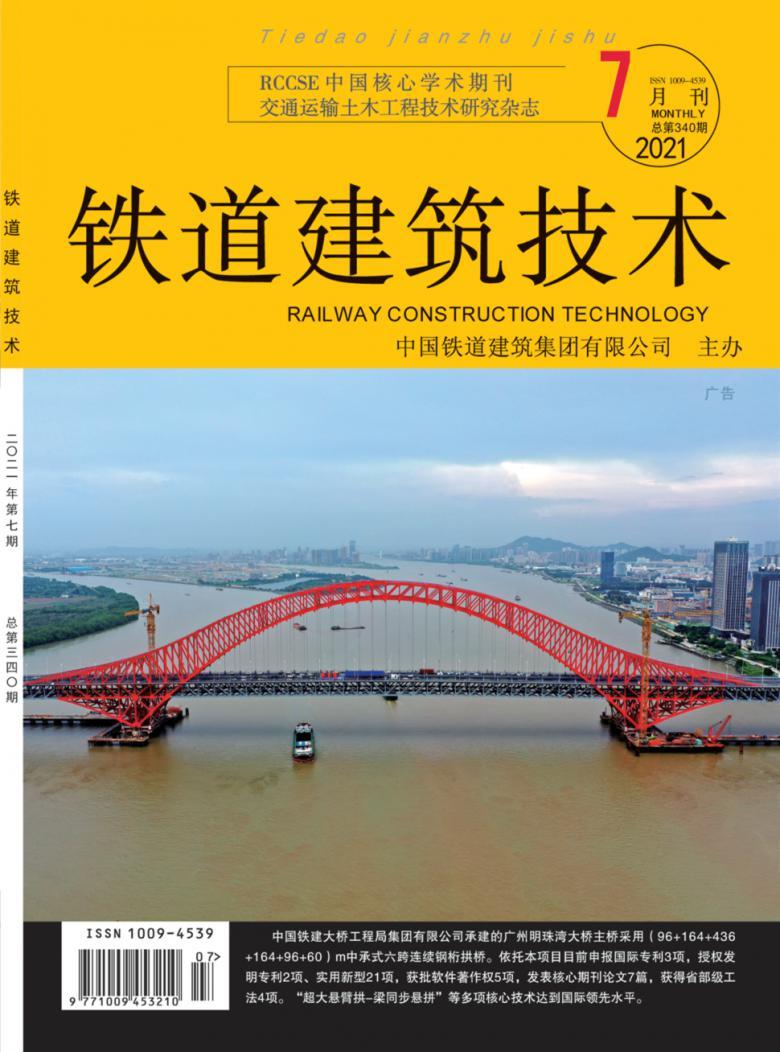 铁道建筑技术杂志