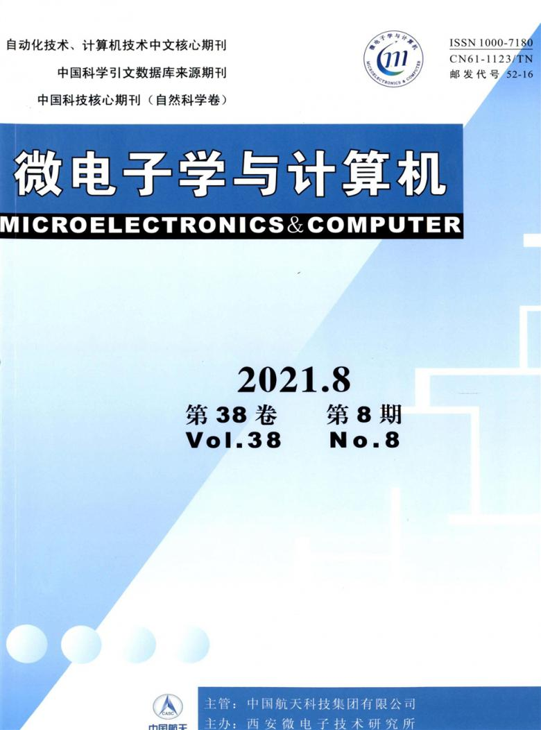 微电子学与计算机杂志