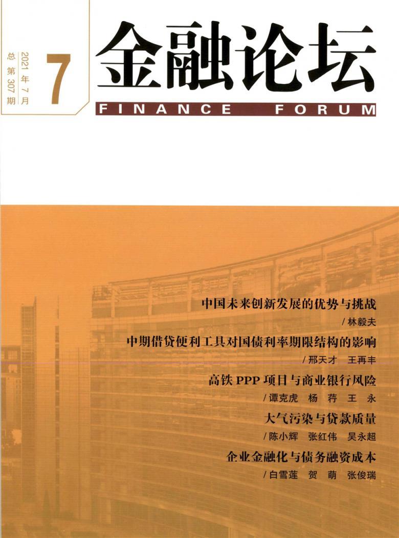 金融论坛杂志