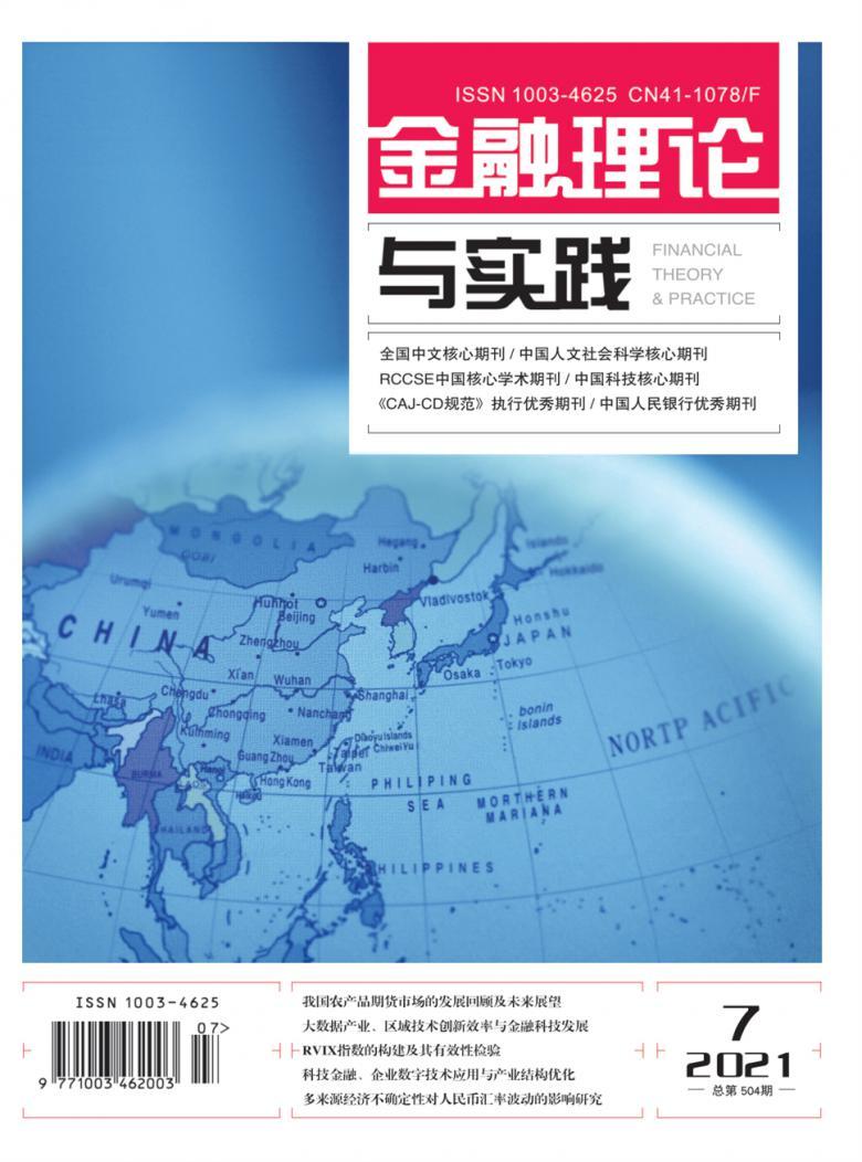金融理论与实践杂志