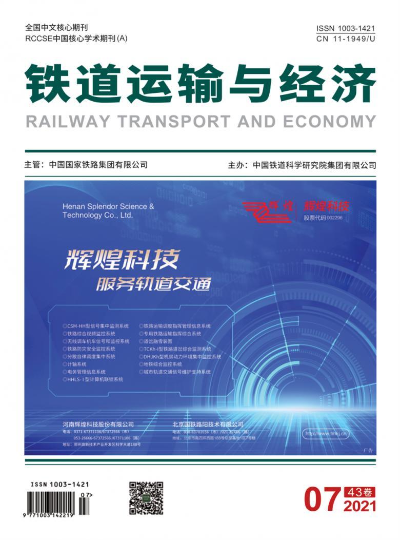 铁道运输与经济杂志