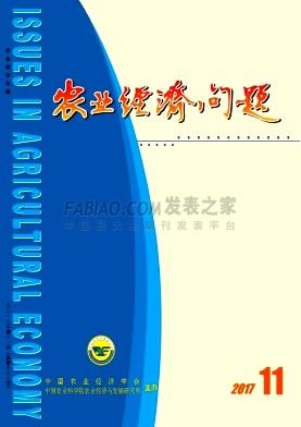 农业经济问题杂志