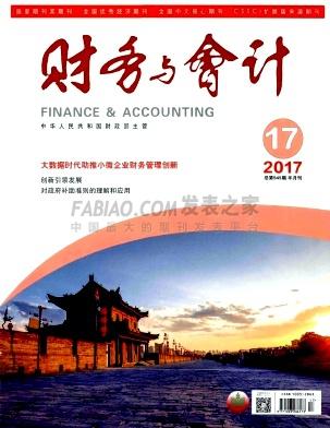 财务与会计杂志